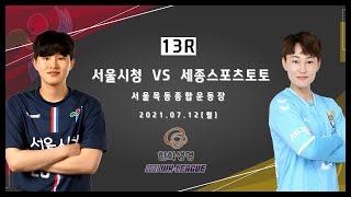 2021 WK_13R(51) l Seoul vs Sej…