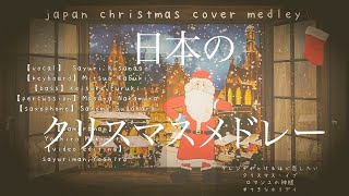 japan christmas cover medley