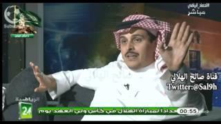 طارق النوفل : أشكر اعضاء شرف الهلال على اقالة سامي الجابر