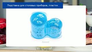 Подставка для столовых приборов, пластик обзор