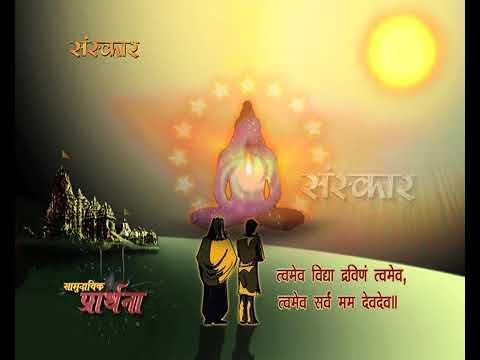 Samudaik Prarthana Prayer   Aap ke Bhajan Vol 12   Dharna Pahawa & Vaibhav Vashishtha YoutubeToA