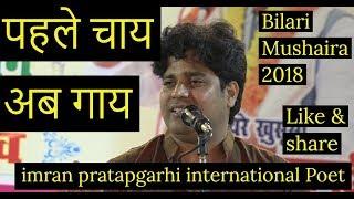 पहले चाय अब गाय  | imran Pratapgrahi latest Bilari Mushaira 2018 Waqt Media