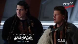 Легенды Завтрашнего Дня 3 сезон 9 серия / Legends of Tomorrow 3x09 / Русское промо