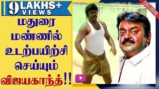மதுரை  மண்ணில் உடற்பயிற்சி செய்யும் விஜயகாந்த்!! Exclusive Video   Vintage Vijayakanth