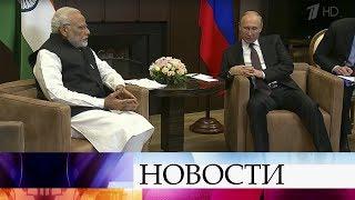 Владимир Путин встретился в Сочи с премьер-министром Индии.