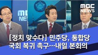 [정치 맞수다] 민주당, 통합당 국회 복귀 촉구…내일 …