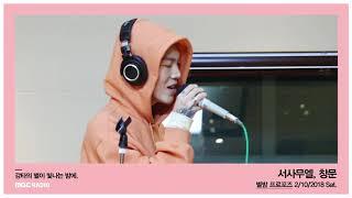 Samuel Seo  - 창문,서사무엘 - 창문0180203