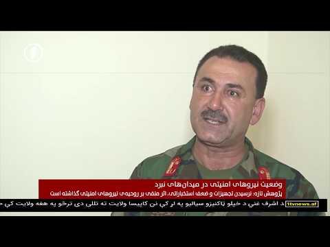 Afghanistan Dari News 04.09.2019 خبرهای افغانستان