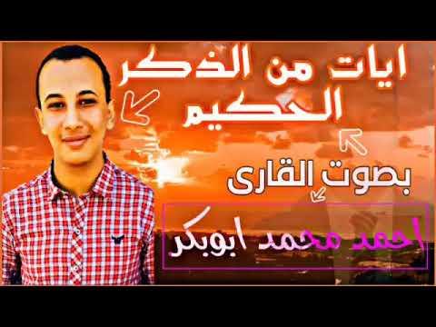 آيات من الذكر الحكيم بصوت القارئ أحمد أبوبكر