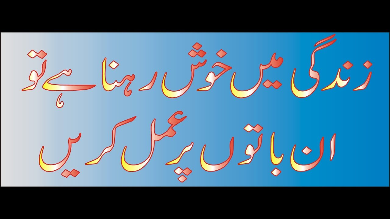 How to happy life spend in this world in Urdu Hindi - YouTube for Happy Life Status In Urdu  165jwn