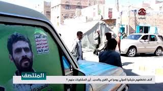 آلاف تختطفهم مليشيا الحوثي يوميا من القرى والمدن ... أين المشاورات منهم ؟  | تقرير يمن شباب