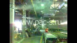 Туманообразование. Зональное охлаждение рабочих мест с помощью системы тумана(Установка систем промышленного охлаждения (туманообразование) наилучшим образом подходит для охлаждения..., 2014-12-19T21:10:52.000Z)