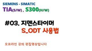 SIEMENS PLC S300,TIA PORTAL, 0…