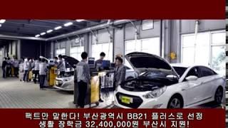 동의과학대학교 자동차계열 BB21 플러스 사업단 초청 …