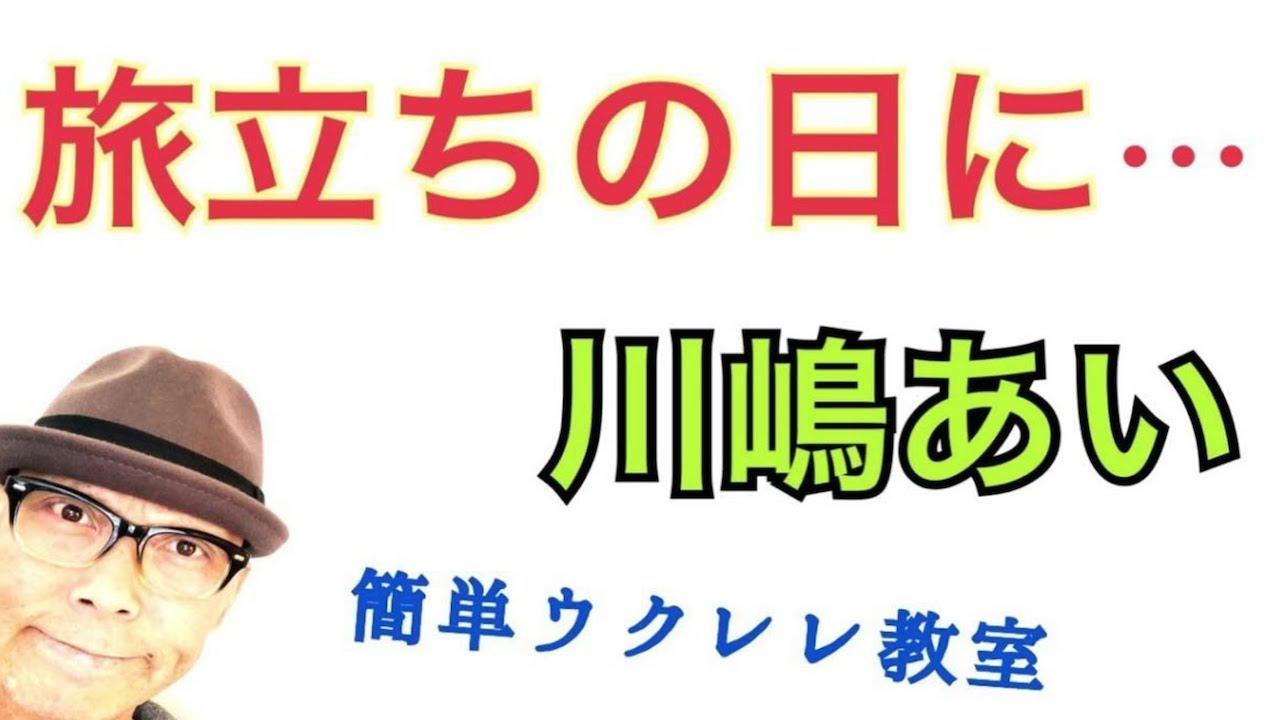 旅立ちの日に・・・ / 川嶋あい【ウクレレ 超かんたん版 コード&レッスン付】GAZZLELE