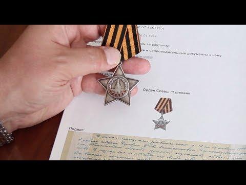 Орден Славы III степени | Обзор