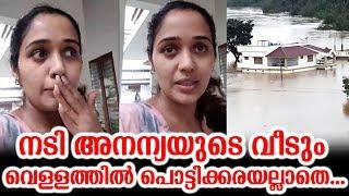 നടി അനന്യയുടെ വീടും വെള്ളത്തിൽ പൊട്ടിക്കരയല്ലാതെ... | Actress Ananya effected in rain
