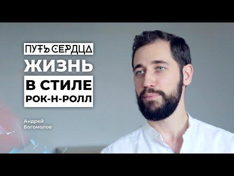 Жизнь в стиле РОК'Н'РОЛЛ / Андрей Богомолов/ ПУТЬ СЕРДЦА #2