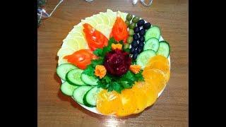Овощная нарезка.Праздничный стол.Романтический ужин.14 февраля.День Рождения.8 марта
