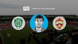 Прогноз Егора Титова: «Терек» – ЦСКА