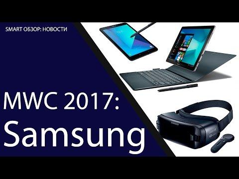 MWC 2017: новинки от Samsung