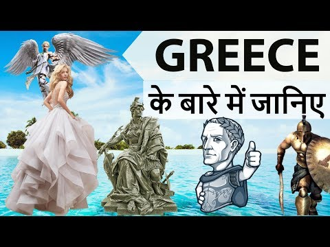 Greece देश के बारे में जानिये - Know everything about Greece , The Cradle of Western Civilization