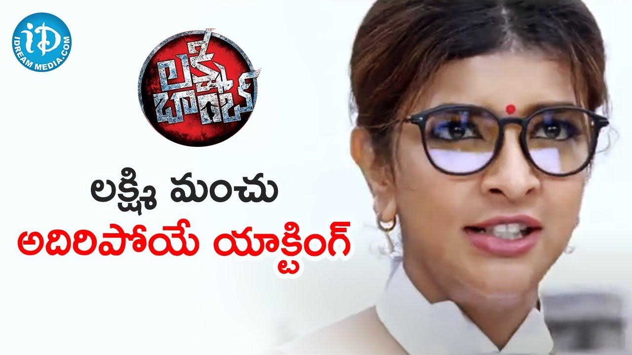 Download Lakshmi Manchu Extra Ordinary Performance | Lakshmi Bomb Telugu Movie Scenes | Posani Krishna Murali