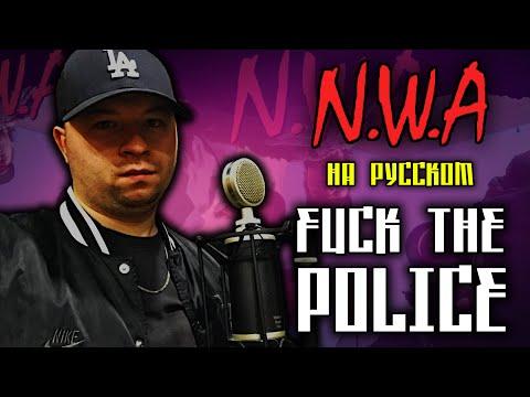 N.W.A - F*ck Tha Police (Cover by ALEKS) [Кавер, Перевод]