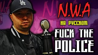 N.W.A - Fuck Tha Police (Cover by ALEKS) [Кавер, Перевод]