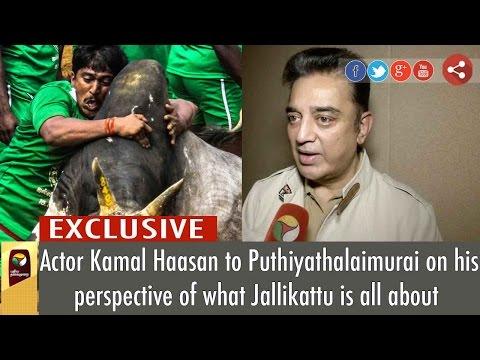 Exclusive: Actor Kamal Haasan Speaks on Jallikattu Sport | Puthiya Thalaimurai TV