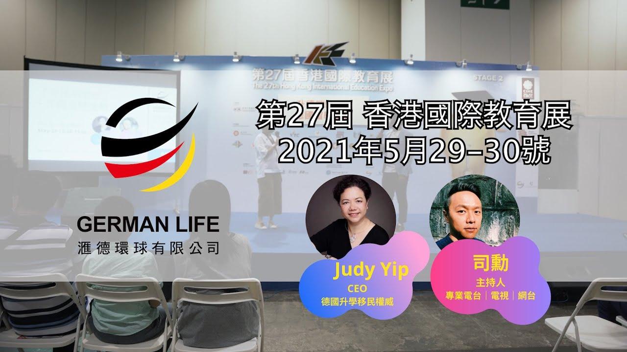 升德啱啱好-德國留學優勢 Judy Yip 香港教育展