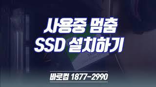 산본컴퓨터수리 사용중 멈춤 SSD 설치하기