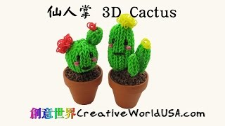 Rainbow Loom Cactus 3D 仙人掌 Charm -  彩虹編織器中文教學 Loom Bands Chinese Tutorial