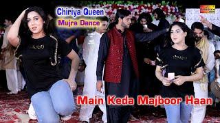 Main Keda Majboor Haan | Chiriya Queen | New Mujra Dance 2020 | #Shaheen_Studio