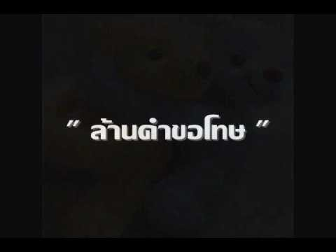 MV ล้านคำขอโทษ....wmv
