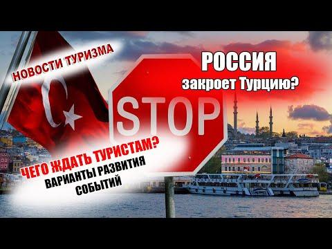 Закроет ли Россия границу с Турцией?| Какие варианты развития событий ждать