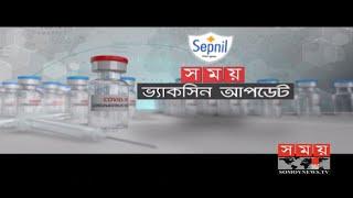 ভ্যাকসিন আপডেট | Corona Vaccine Update | Somoy TV