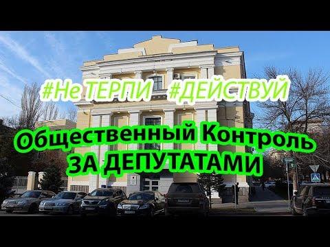 Активисты внезапно устроили общественный контроль городской думе растерянным депутатам. Коррупция!