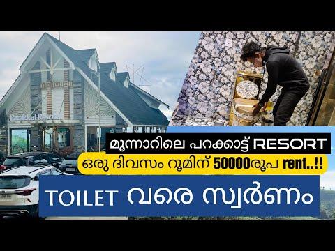 Gold Toilet ഉള്ള Luxury Resort 😵1day 50k room rent    my 1st resort Review 😮