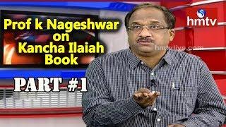 Prof K Nageswar on Kancha Ilaiah Book | Weekend With Prof Nageswar | Part 1 | HMTV