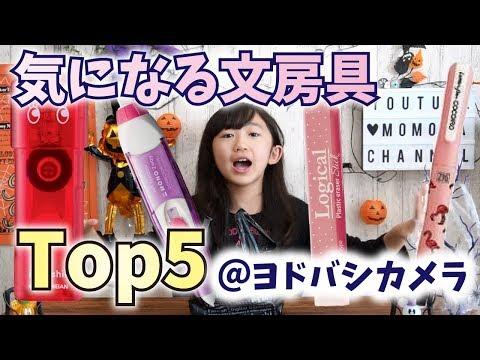 【文房具】気になる文具Top5をご紹介!ヨドバシカメラの文房具コーナーが充実し過ぎの件【ももかチャンネル】