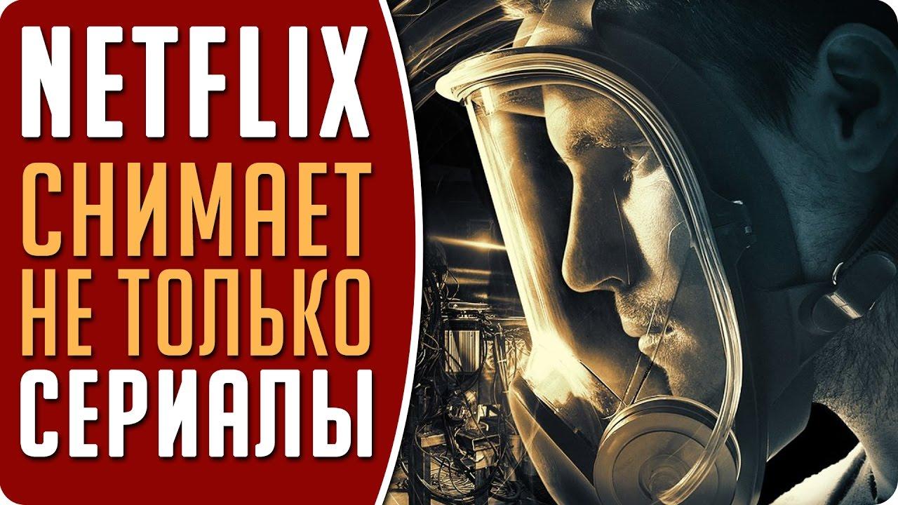 лучшие фильмы от Netflix рекомендация к просмотру хорошего кино
