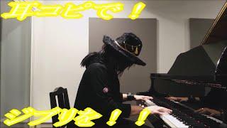 """思い出のマーニーの「思い出のマーニー(アルハンブラの思い出)」を弾いてみました。 I played When Marnie Was There """"Recuerdos de la Alhambra""""on the piano...."""