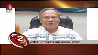 BANGLAVISION NEWS TOP TEN | 1 PM | 23 August 2019