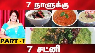 7 நாளுக்கு 7 வித சுவையான சட்னி வீட்டிலேயே செய்வது எப்படி? |7 chutney for 7 days | Arokiya samayal