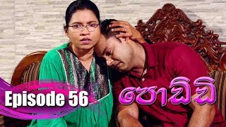 Poddi - පොඩ්ඩි | Episode 56 | 03 - 10 - 2019 | Siyatha TV Thumbnail