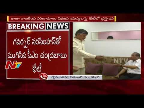 CM Chandrababu Holds Meet With Governor Narasimhan Over Andhra Pradesh Reorganisation Act || NTV