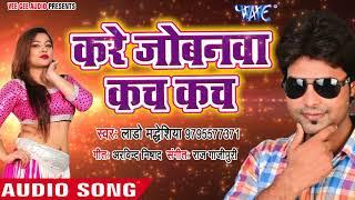 Lado Madheshiya    2018 Kare Jobanwa Kach Kach - Bhojpuri Hit.mp3