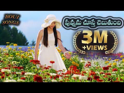 Puvvunu Chusthe (పువ్వును చూస్తే చెబుతుంది ) BOUI 2016 SONGS