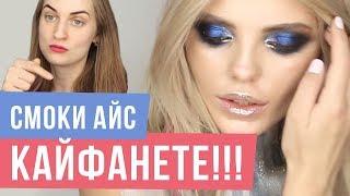 Смоки айс 2018 пошагово. Урок макияжа. Косметика SINART.